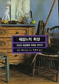세잔느의 회상(열화당 미술 문고 205)