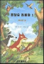 머나먼 길(옹달숲동물들 1)