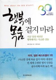 행복에 목숨 걸지 마라(교보문고 개점 30주년도서)