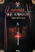 붉은 오벨리스크 5