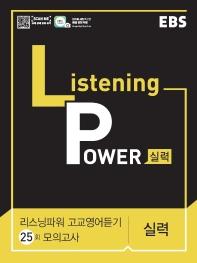 EBS 리스닝 파워(Listening Power) 고교영어듣기 25회 모의고사 실력(2021)
