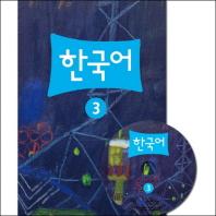 한국어. 3