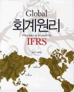 GLOBAL 회계원리(IFRS)