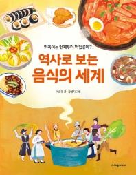 역사로 보는 음식의 세계