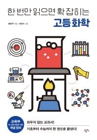 한 번만 읽으면 확 잡히는 고등 화학