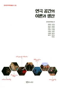연극 공간의 이론과 생산