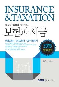송경학 박정환 세무사의 보험과 세금(2015)