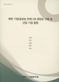 북한 기업(광공업 전력) DB콘텐츠 구축 및 산업 기업 동향