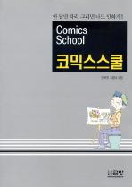 코믹스스쿨
