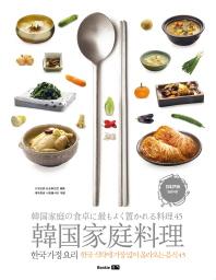 한국 가정 요리(일본어판)
