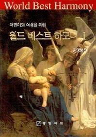 어린이와 여성을 위한 월드 베스트 하모니 1