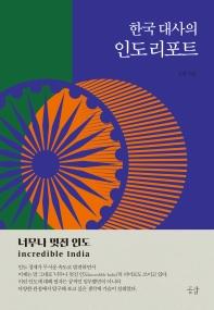 한국 대사의 인도 리포트