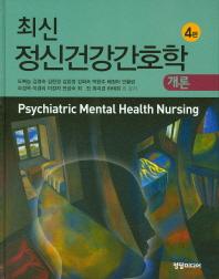 정신건강간호학개론