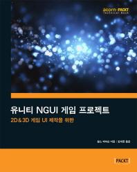 2D & 3D 게임 UI 제작을 위한 유니티 NGUI 게임 프로젝트