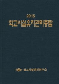 학교시설유지관리총람(2015)
