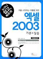엑셀 2003 기본 + 실습