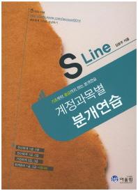S Line 계정과목별 분개연습