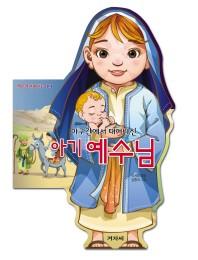 마구간에서 태어나신 아기 예수님