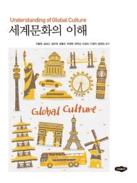 세계문화의 이해
