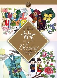 축복 함께하는 컬러링북(Blessing Together Cloring Book)