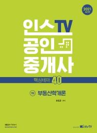 인스TV 부동산학개론 핵심테마 40(공인중개사 1차)(2021)