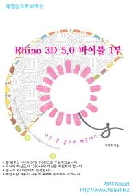 동영상으로 배우는 Rhino 3D 5.0 바이블 1부(DVD)