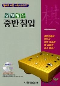 중반침입(실전필수)(CD 포함)