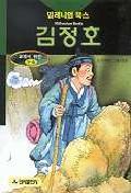 김정호(밀레니엄 저학년 위인논술 M21)