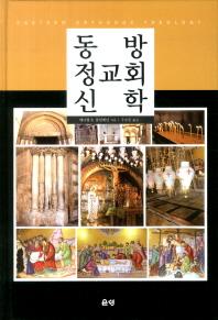동방 정교회 신학