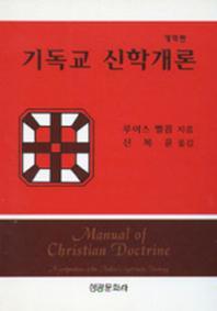 기독교 신학개론