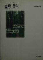 숲과 음악(숲과문화총서 5)
