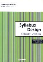 옥스포드 언어교육 지침서:Syllabus Design(Syllabus의 구성과 응용)