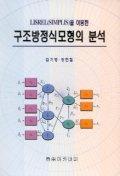 구조방정식모형의 분석(LISREL(SIMPLIS)을 이용한)