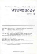 영상문화콘텐츠연구(2008 1집)