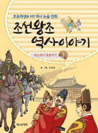 조선왕조 역사이야기. 1
