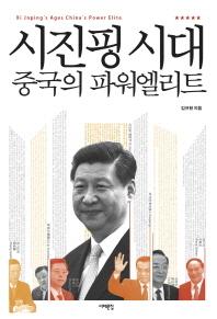 시진핑 시대 중국의 파워엘리트