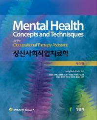 Mantal Health 정신사회작업치료학(5판)