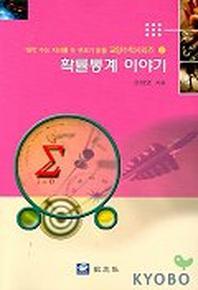 확률통계 이야기(대학수능자녀를둔부모가읽을교양수학시리즈10)