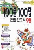 100문 100답 한글윈도우 98(문제로익히는)(S/W포함)
