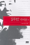 김두한 자서전 1