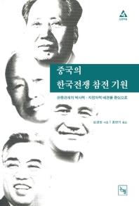 중국의 한국전쟁 참전 기원