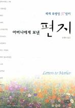 세계 유명인 37인이 어머니에게 보낸 편지