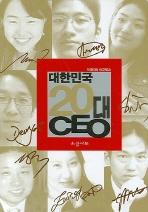 대한민국 20대 CEO