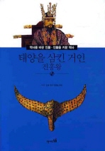 태양을 삼킨 거인: 진흥왕