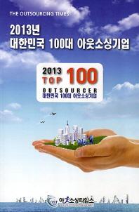 대한민국 100대 아웃소싱기업(2013)