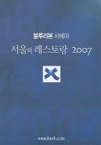 블루리본 서베이: 서울의 레스토랑 2007