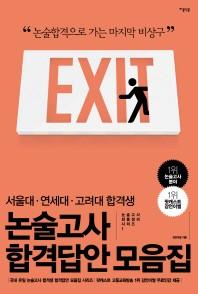 서울대 연세대 고려대 합격생 논술고사 합격답안 모음집