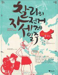 찰리의 자전거 세계일주. 1: 중국 편