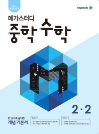 메가스터디 중학 수학 2-2(2021)