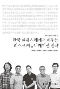 한국 실패 사례에서 배우는 리스크 커뮤니케이션 전략